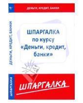 "Картинка к книге Шпаргалка - Шпаргалка по курсу ""Деньги, кредит, банки"""