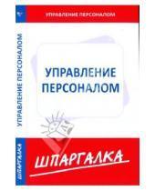 Картинка к книге Шпаргалка - Шпаргалка по управлению персоналом