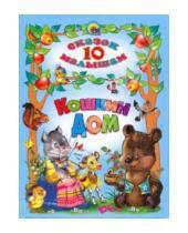 Картинка к книге 10 сказок малышам - Кошкин дом