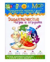 Картинка к книге Цветной мир - Дидактические игры и игрушки. Цветной мир №4 2009