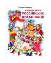 Картинка к книге Петровна Галина Шалаева - Большая книга Российских праздников