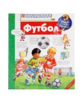 Картинка к книге Петер Нилендер - Футбол