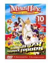 Картинка к книге Мультипарк - Истории для будущих героев (DVD)