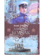 Картинка к книге Дмитриевич Валерий Поволяев - Адмирал Колчак