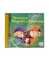Картинка к книге Михайлович Владимир Алеников - Приключения Петрова и Васечкина (CDmp3)