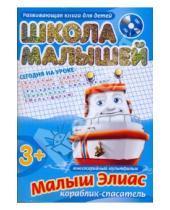 """Картинка к книге Раскраски + DVD - Школа малышей с 3-х лет. Развивающая книга для детей. """"Малыш Элиас кораблик спасатель"""" (+DVD)"""