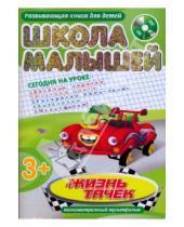 """Картинка к книге Раскраски + DVD - Школа малышей. """"Жизнь тачек"""" (+DVD)"""