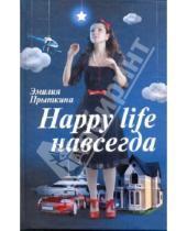 Картинка к книге Маратовна Эмилия Прыткина - Happy life навсегда
