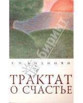Картинка к книге Месропович Размик Айдинян - Трактат о счастье