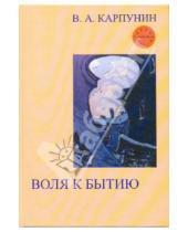 Картинка к книге Андреевич Валерий Карпунин - Воля к бытию: Онтологический импульс