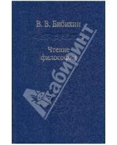 Картинка к книге Вениаминович Владимир Бибихин - Чтение философии