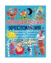 Картинка к книге АСТ - Большая детская хрестоматия