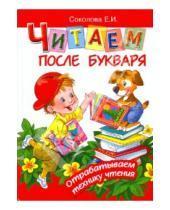Картинка к книге Ивановна Елена Соколова - Читаем после букваря