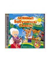 Картинка к книге Равновесие ИД - Любимые Бабушкины сказки (CDmp3)