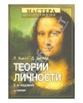 Картинка к книге Дж. Дэниел Зиглер А., Ларри Хьелл - Теории личности