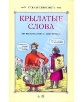 Картинка к книге Васильевич Сергей Максимов - Крылатые слова