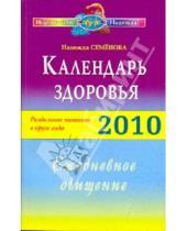 Картинка к книге Алексеевна Надежда Семенова - Календарь здоровья. Раздельное питание в круге года 2010. Ежедневное очищение