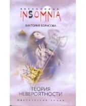 Картинка к книге Александровна Виктория Борисова - Теория невероятности