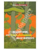 Картинка к книге Юрьевна Вероника Кунгурцева - Ведогони, или новые похождения Вани Житного