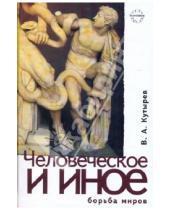 Картинка к книге Александрович Владимир Кутырев - Человеческое и иное. Борьба миров