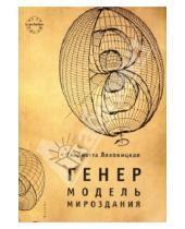 Картинка к книге Генриетта Ляховицкая - Генер. Модель мироздания