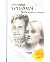 Картинка к книге Михайловна Татьяна Тронина - Мода на невинность