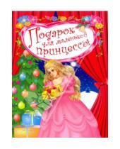 Картинка к книге Сборники стихов и сказок - Подарок для маленькой принцессы