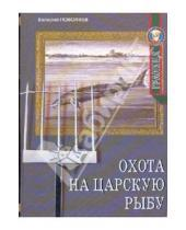 Картинка к книге Дмитриевич Валерий Поволяев - Охота на царскую рыбу. Кони на переправе