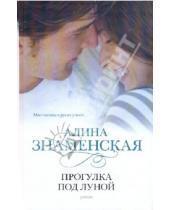 Картинка к книге Алина Знаменская - Прогулка под луной