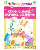 Картинка к книге Читаем детям. Миньоны - Читаем детям. Стихи о маме, бабушке, сестренке