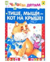 Картинка к книге Читаем детям. Миньоны - Читаем детям. Тише, мыши - кот на крыше