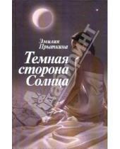 Картинка к книге Маратовна Эмилия Прыткина - Темная сторона Солнца