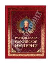 Картинка к книге Игоревна Алла Бегунова - Ратная слава Российской империи