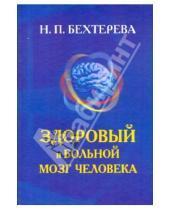 Картинка к книге Петровна Наталья Бехтерева - Здоровый и больной мозг человека