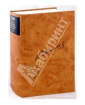 Картинка к книге Николаевич Константин Леонтьев - Полное собрание сочинений и писем в 12 тома. Том 8. Книга 2