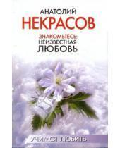 Картинка к книге Александрович Анатолий Некрасов - Знакомьтесь: неизвестная любовь