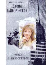 Картинка к книге Михайловна Елена Гайворонская - Роман с небоскребом
