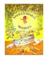 Картинка к книге КомпасГид - Книга о правах человека