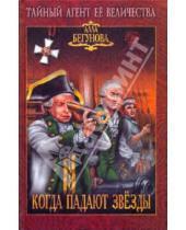 Картинка к книге Игоревна Алла Бегунова - Когда падают звезды