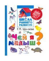 Картинка к книге Петровна Галина Шалаева - Чей я малыш?