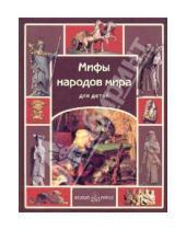 Картинка к книге Альбертовна Мария Мартиросова - Мифы народов мира для детей