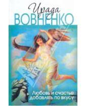 Картинка к книге Ирада Вовненко - Любовь и счастье добавлять по вкусу