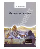 Картинка к книге Валентинович Даниил Пивоваров - Онтология религии