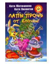 Картинка к книге Екатерина Оковитая Александровна, Екатерина Матюшкина - Лапы прочь от ёлочки!