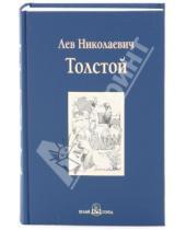 Картинка к книге Николаевич Лев Толстой - Хаджи-Мурат