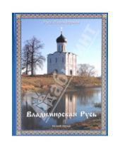 Картинка к книге Иванович Виктор Калашников - Владимирская Русь