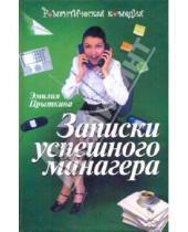Картинка к книге Маратовна Эмилия Прыткина - Записки успешного манагера
