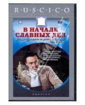 Картинка к книге Аполлинариевич Сергей Герасимов - В начале славных дел (DVD)