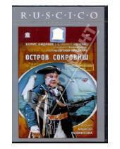 Картинка к книге Евгений Фридман - Остров сокровищ (DVD)