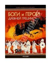 Картинка к книге Росмэн - Боги и герои Древней Греции